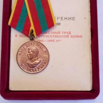 """Продам медаль """"За доблестный труд в ВОВ"""". Оригинал. С док. на женщину. Попова"""