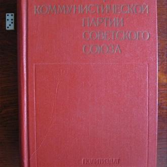 ИСТОРИЯ КОММУНИСТИЧЕСКОЙ ПАРТИИ СССР