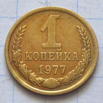 СССР_ 1 копейка 1977 года оригинал