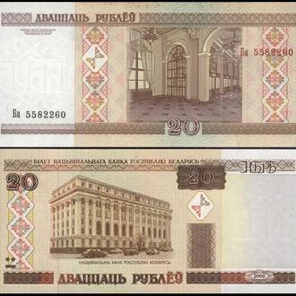 БЕЛАРУСЬ 20 рублей  2000г. UNC