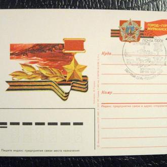PK 1987 г. Почтовая карточка Город-герой Мурманск. Спецгашение!