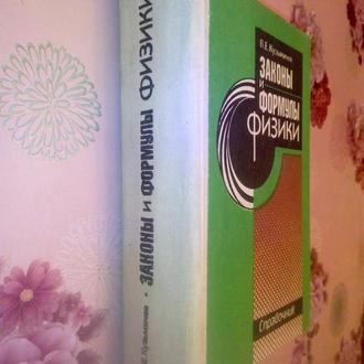 Кузьмичев В.Е.  Законы и формулы физики. Справочник.