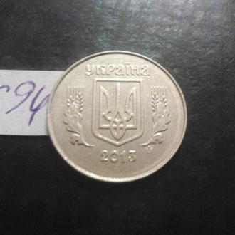25 копеек 2013 года, Украина.