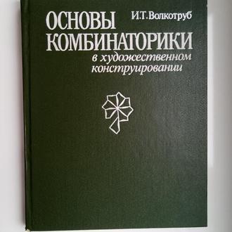 Основы комбинаторики в художественном конструировании - Иван Волкотруб -