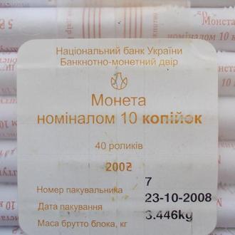 Украина - 10 копеек 2008 года, 1 ролл