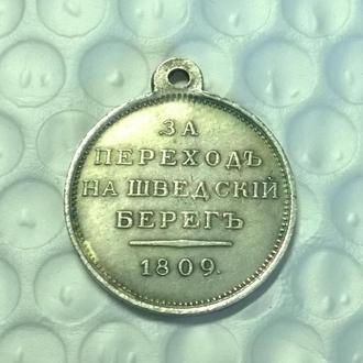 за переход на шведский  берег 1809 год
