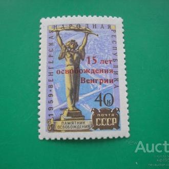 СССР 1960 Венгрия MNH надп. полн.
