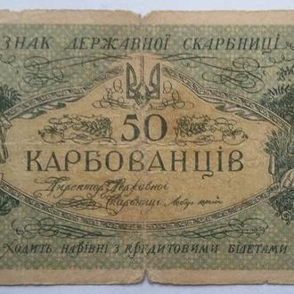 50 карбованцев Украина 1918 г АО 223