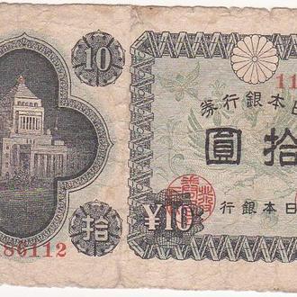 ЯПОНИЯ   10 иен 1946 год