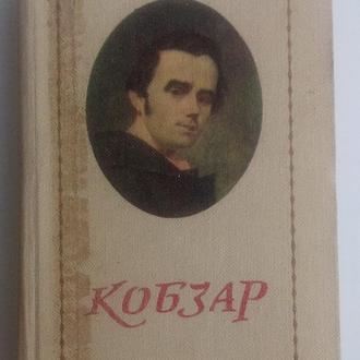 Шевченко Кобзар