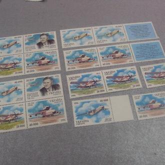 марки украина 1996 сцепки купоны самолеты авиация антонов серия лот №71