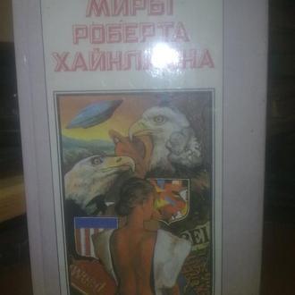 Серия Миры Роберта Хайнлайна. том 1. Кукловоды. Дорога доблести
