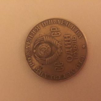 монета СССР юбилейна сто лет со дня рождения  Ленина