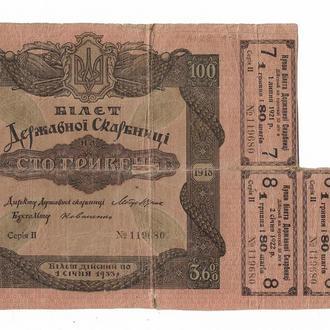 100 гривен 1918 Держ. Скарбниця 3,6%. 3 купона. Редкость