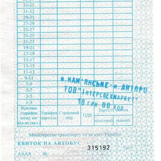 Билет автобус Кам'янське - Дніпро