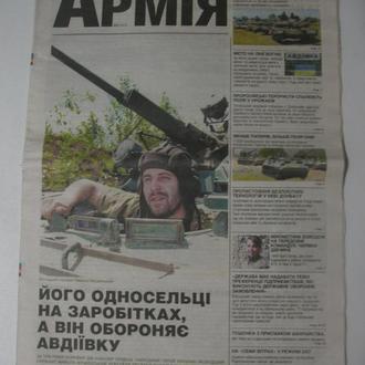 Газета Народна Армія №33 2017