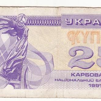 25 карбованцев купон 1991 Украина фиолетовая