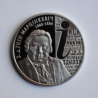 Беларусь 1 рубль 2008 г., PROOF, '200 лет со дня рождения В. Дунина–Марцинкевича'