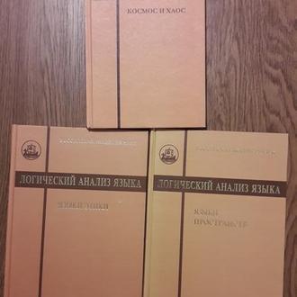 Логический анализ языка (8 книг одним лотом)