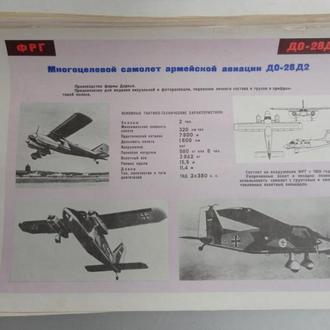 Плакат многоцелевой самолет армейской авиации ДО-28Д2 (Dornier Do 28D-2). Минобороны СССР
