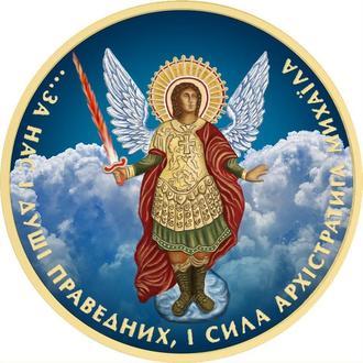 "Серебро Украина ""Archangel Майкл"""