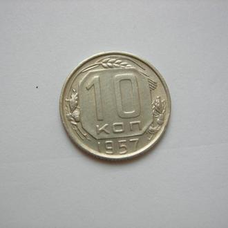 10 копеек 1957 (1)