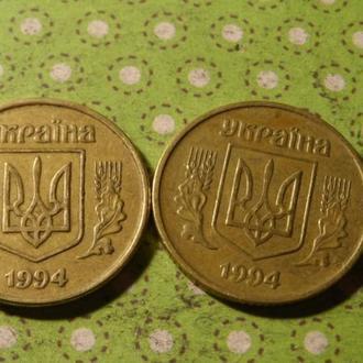 Украина 1994 год монета 25 копеек крупная и мелкая насечка набор пара !