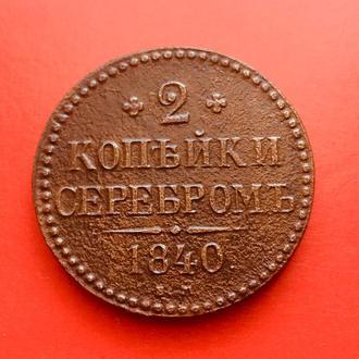 2 копейки серебром 1840 год без резерва