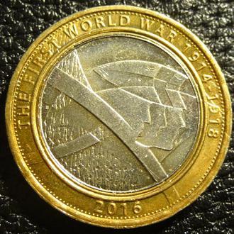 2 фунта 2016 Британія  Армія Британії у першій світовій