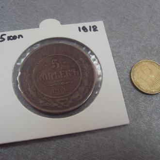 монета россия 5 копеек 1912 №496
