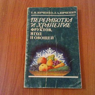 Юрченко Е.И., Юрченко Л.А. Переработка и хранение фруктов, ягод и овощей.