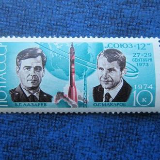 Марка СССР 1974 космос Союз-12 Лазарев Макаров MNH