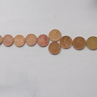 2 копейки СССР 1968.1970,1976,1978,1979,1980,1982,1983,1984,1986,1988,1989,1990.= 18 штук.