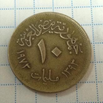 ЕГИПЕТ, 10 милимов 1973