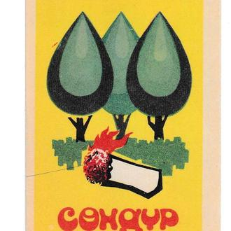 Календарик 1983 Пожар, лес, Азербайджан