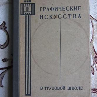 Воронов B.C. Графические искусства в трудовой школе