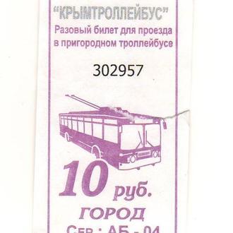 Разовый билет (талон) для проезда в троллейбусе. Крым