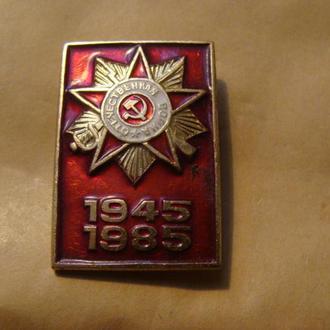 40 лет Победы 1945 - 1985 ВОВ