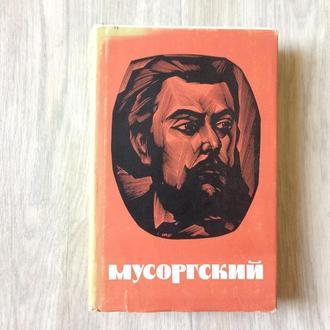 """Георгий Хубов """"Мусоргский"""