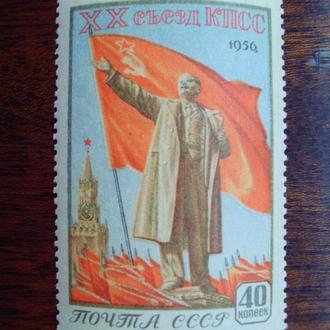 СССР.1956г. ХХ съезд КПСС. MNH