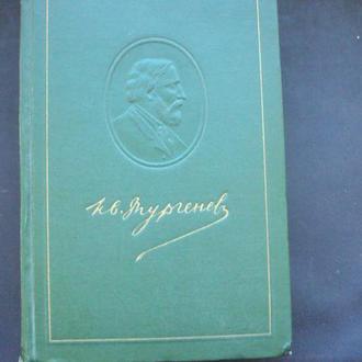 И.С.Тургенев. Собрание сочинений в 12-ти томах. Москва 1954г.