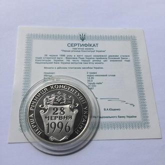 N1~Перша річниця Конституції України Первая годовщина конституции Украины оригинал+сертификат 1997