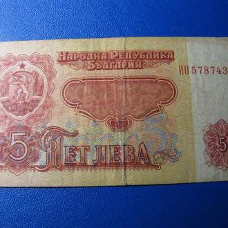 5 Лев Болгарія Пять Лева Болгария 1974