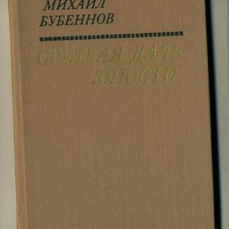 книга Светлая даль юности - Михаил Бубеннов