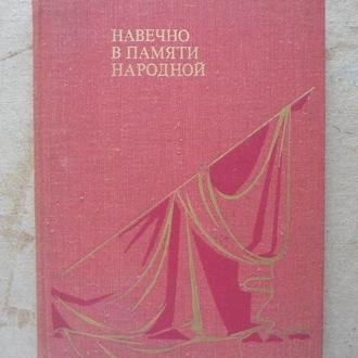 Книга Навечно в памяти народной памятники скульптуры