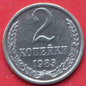 2 копейки 1983 г. СССР.
