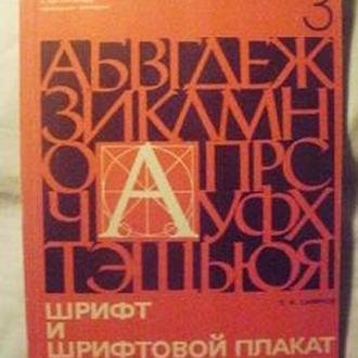 Смирнов Шрифт и шрифтовой плакат