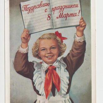 Поздравляю с праздником 8 Марта 1956 Гундобин Р8