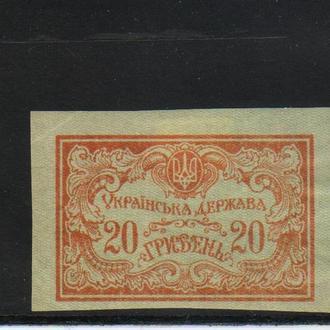 Украина. 1920 г. Укр.держава