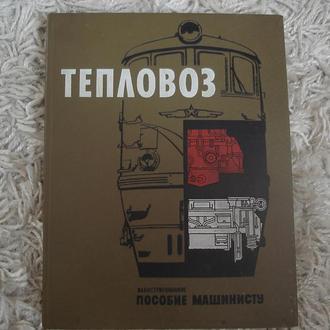 Книга Иллюстрированное пособие машиниста